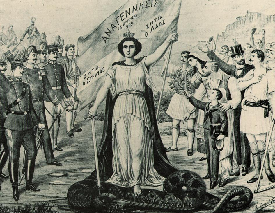 Print celebrating the Greek Army coup of 1909